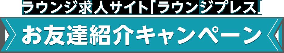 ラウンジ求人サイト「ラウンジプレス」お友達紹介キャンペーン