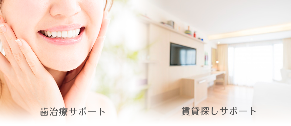 歯治療サポート/賃貸探しサポート
