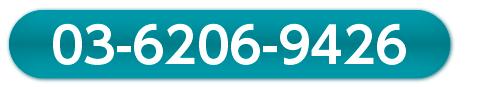 03-6206-9426